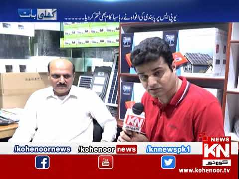 Khuli Baat 13 July 2019 | Kohenoor News Pakistan