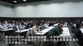 官民連携事業の推進について:和歌山県商工観光労働総務課