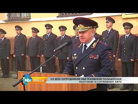 Новости Псков 23.10.2017 # Псковские полицейские получили 12 служебных авто