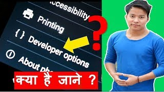 What is Developer Options on Android Mobile ? How to Enable Developer Option | kya hai kaise kare