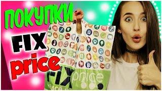 Дешевые Покупки Из FIX Price!!!
