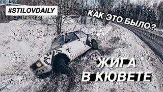 ЖИГА В КАНАВЕ. ЗАДНЕПРИВОДНЫЙ GOLF 2.