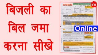 How to Pay Electricity Bill Online in Hindi - मोबाइल से बिजली का बिल जमा करने का पूरा तरीका - Download this Video in MP3, M4A, WEBM, MP4, 3GP