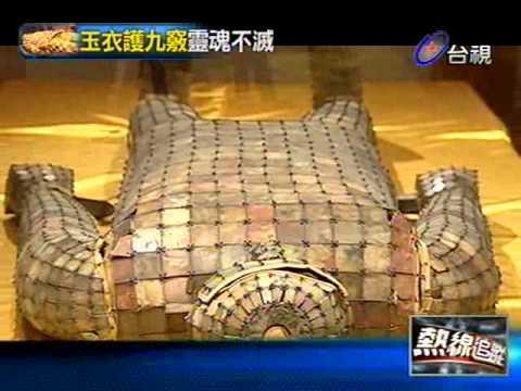 熱線追蹤 2012-09-05 pt.1/5 金縷衣