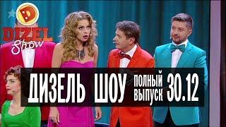 Дизель Шоу - 23 полный выпуск — 30.12.2016