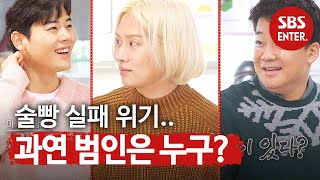 The Flavor Of Rest Areas EP11 Heechul, Yang Se Hyung, Dongjun