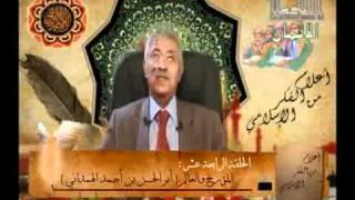 preview picture of video 'د. عبد العزيز المقالح - العالم  أبو الحسن  الهمداني'