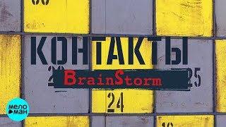 BrainStorm  -  Контакты  (maxi-single) 2018