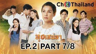 ทุ่งเสน่หา ToongSanaeha EP.2 ตอนที่ 7/8 | 21-02-63 | Ch3Thailand