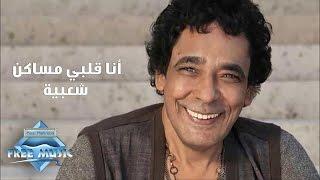 Mohamed Mounir - Ana Alby Masaken Sha3bya | محمد منير - أنا قلبى مساكن شعبيه