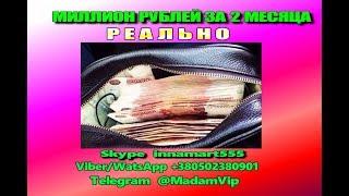 Я рублевый миллионер с Прохаус Клаб. А ТЫ ?