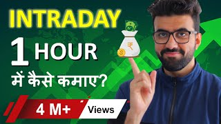 Intraday Trading Strategy | Day Trading | Earn Money In Stock Market | By Siddharth Bhanushali