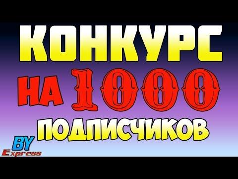 🔴Внимание Конкурс на Крутые наушники !!!