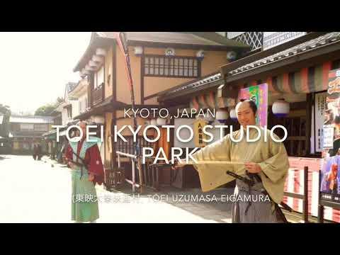 Toei Kyoto Studio Park (東映太秦映画村,  Kyoto Guide/ Kyoto Travel