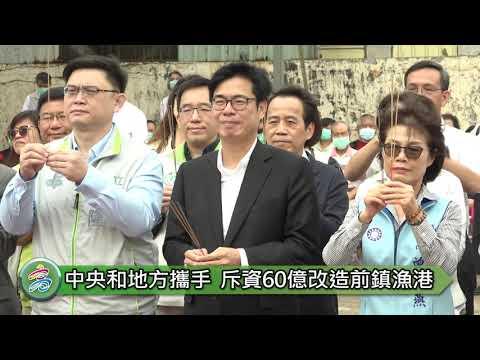 前鎮漁港改造全面啟動 陳其邁:兩年內如期如質完工