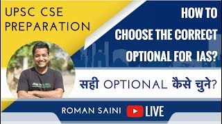Optional कैसे चुने? How To Choose Optional Subject for IAS by Roman Saini - UPSC CSE/IAS Preparation