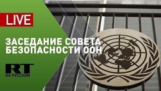 Заседание Совбеза ООН по сохранению стабильности в мире — LIVE