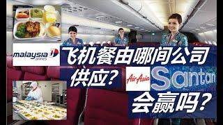 AirAsia的飞机餐业务能打败当年马航的供应商吗?(Part 2/2)