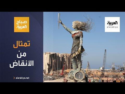 العرب اليوم - تمثال من أنقاض بيوت بيروت بحثًا عن غدٍ أفضل في لبنان.