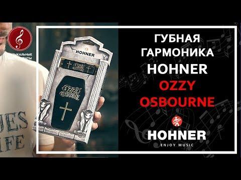 Подписная губная гармоника Hohner Ozzy Osbourne, тональность C