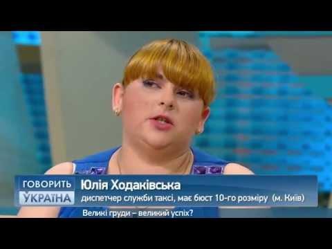 , title : 'Большая грудь - большой успех? (полный выпуск) | Говорить Україна'
