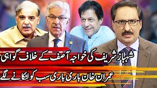 Kal Tak with Javed Chaudhry   17 October 2018   Express News