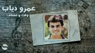اغاني حصرية عمرو دياب - وقت و عشناه (1983)   Amr Diab - Waqt w 3eshnah تحميل MP3