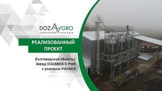 Автоматизированные линии по производству гранулированного комбикорма ЛГКВО-А