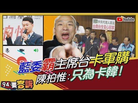 【94要客訴精華版】藍委霸占主席台「卡軍購」陳柏惟:只為卡韓國瑜!