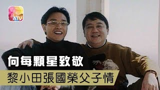 【ATV】經典台:(向每顆星致敬)黎小田張國榮父子情