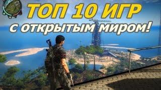 топ 10 игр с открытым миром!