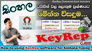 How to using KeyRep Software for Sinhala Typing | #CyberUniversity