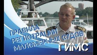 Правила регистрации надувных лодок в казахстане