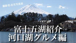 富士五湖 河口湖編 グルメ紹介 Go!Go!NBC!