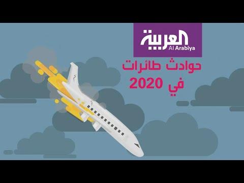 العرب اليوم - شاهد: ما هي أسباب حوادث الطيران المتكررة ؟