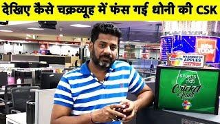 CSK को ये क्या हुआ, इस चक्रव्यूह से CSK को कैसे निकालेंगे धोनी | Crunchy Shot | IPL | Vikrant Gupta