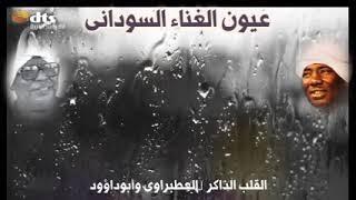 تحميل و مشاهدة العطبراوي & ابوداؤد - القلب الذاكر MP3