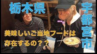 紹介動画栃木県宇都宮市の美味しいものを紹介!