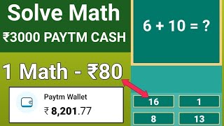 Solve Maths And Earn Money Unlimited Instant Paytm Cash 100% Working ||