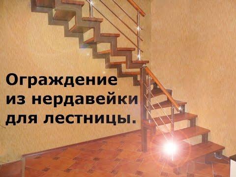 Как сделать ограждение, перила из нержавейки, нержавеющей стали для лестницы.