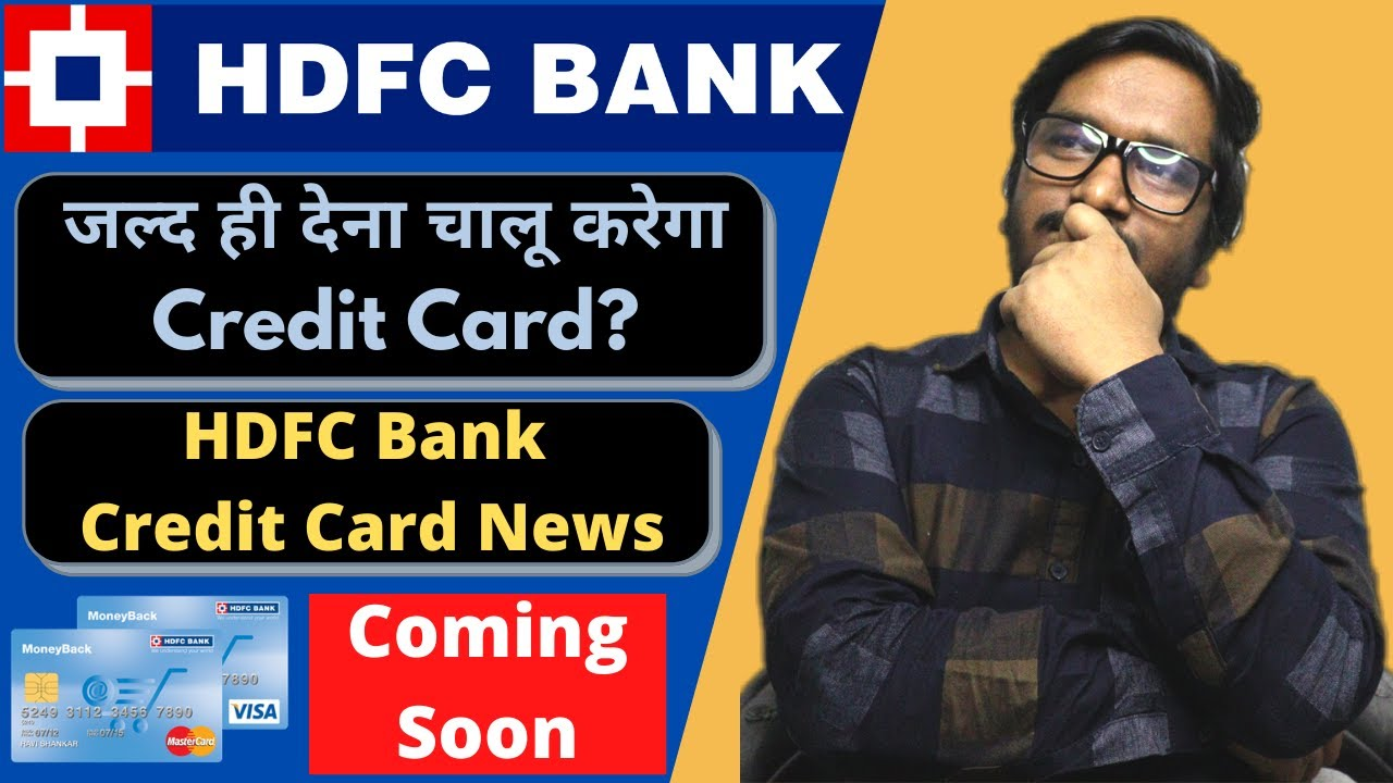 HDFC Bank Credit Card Update   Will HDFC Bank Start Issuing Credit Cards Soon?