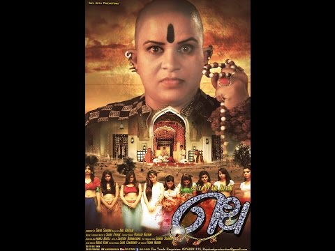 Naathh - Ek Pratha 3 movie download in hindi hd