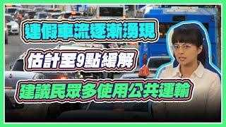 國慶連假六大路段防塞  國5估塞到4點