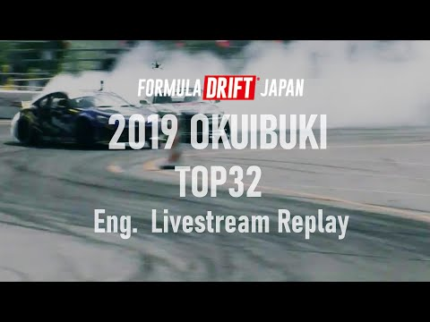 フォーミュラドリフトジャパン 2019年シーズンの奥伊吹 TOP32ドリフトバトル動画