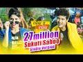 Aadhaar Card Re Sukuti Sahu | Angel Priya | Odia Song | LAILA O LAILA | Swaraj & Su