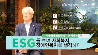 ESG를 보며 사회복지, 장애인복지를 생각하다   서울장애인종합복지관 곽재복 관장