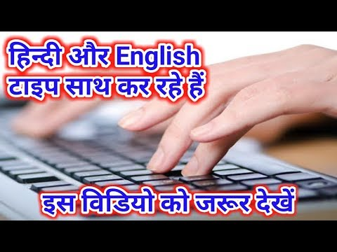 computer typing के समय 1 sec मे  भाषा बदले    change language in Microsoft word