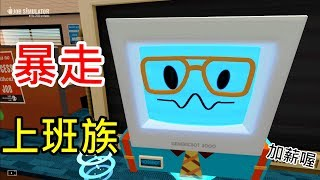 【虛擬實境】黑樂 VR 《暴走上班族》