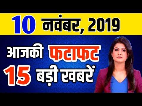 आज 10 नवंबर 2019 का मौसम, mosam ki jankari November ka mausam vibhag aaj weather news, bank,sbi, lic