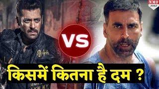 Salman Khan Vs Akshay Kumar। Comparison 2018। Who Is Best Actor In Bollywood ?